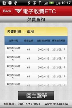 [Android] 遠通電收ETC餘額、欠費查詢工具 etc-04