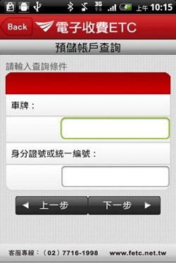 [Android] 遠通電收ETC餘額、欠費查詢工具 etc-05