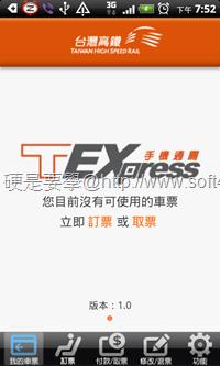 [Android軟體] 台灣高鐵 T Express 手機快速訂票通關服務 app-01_thumb