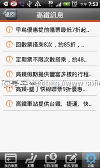 [Android軟體] 台灣高鐵 T Express 手機快速訂票通關服務 app-03_thumb