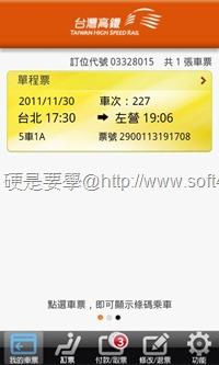 [Android軟體] 台灣高鐵 T Express 手機快速訂票通關服務 app-09_thumb