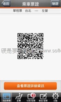 [Android軟體] 台灣高鐵 T Express 手機快速訂票通關服務 app-10_thumb