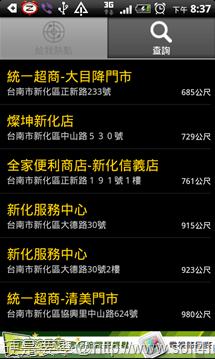 [Android軟體] 「CHT WiFi」中華電信WiFi無線熱點導航 _CHT-WIFI-01