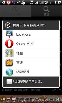 [Android軟體] 「CHT WiFi」中華電信WiFi無線熱點導航 _CHT-WIFI-02