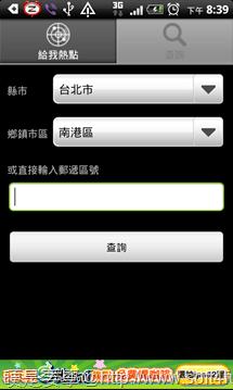 [Android軟體] 「CHT WiFi」中華電信WiFi無線熱點導航 _CHT-WIFI-05