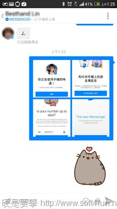 Facebook 手機即時通改版,重新設計介面並整合手機聯絡人 2013-11-13-17.25.44