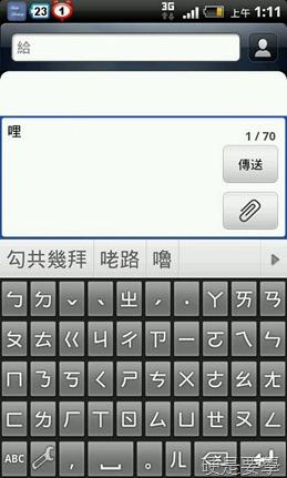 [Android軟體] 超注音:超強注音輸入法,用過都說讚!(支援硬體鍵盤也能用) -11