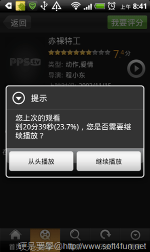 PPStream(PPS)Android 版本免費下載,看影片免錢 PPS-for-android-09