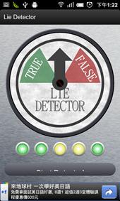 [Android軟體] 測謊惡作劇:惡作劇測謊機一樣能測出答案! -05