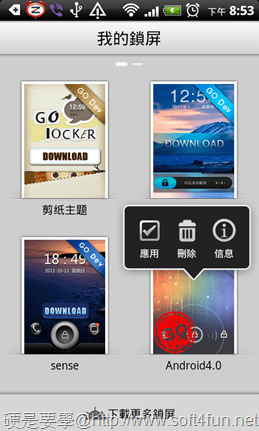 [Android軟體] 免 root 也能擁有 Android 4.0 的解鎖畫面 android-4.0-03