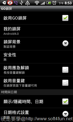 [Android軟體] 免 root 也能擁有 Android 4.0 的解鎖畫面 android-4.0-04