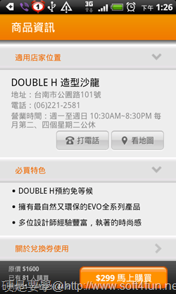[Android APP] GOMAJI夠麻吉團購網,團購好康隨時看 Android_GOMAJI_05_3