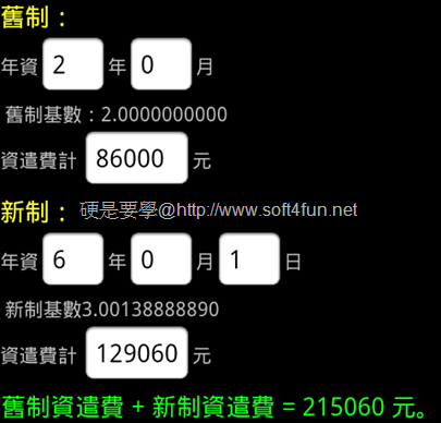 [Android] 台灣勞工的好夥伴,資遣費試算工具 Android--02