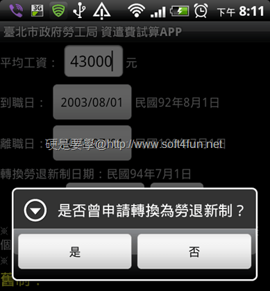 [Android] 台灣勞工的好夥伴,資遣費試算工具 Android--05