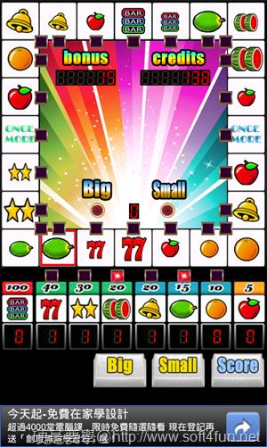 [Android遊戲] 小瑪莉麻仔台,大賭小賭統統不用花錢 -04