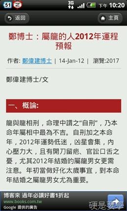 [Android軟體] 2012 生肖達人:收集台、港、中多位風水師的運勢預測 -03