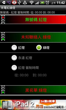 來電紅綠燈-03