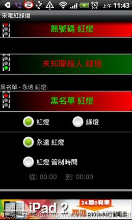 [Android軟體] 來電紅綠燈:定時拒接來電/無號碼電話,還能設定來電黑名單 -04