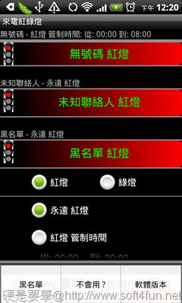 [Android軟體] 來電紅綠燈:定時拒接來電/無號碼電話,還能設定來電黑名單 -07