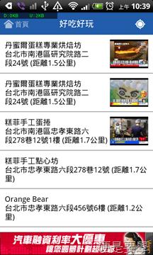 [東森新聞App] 手機看 2012總統大選即時開票結果 app-08