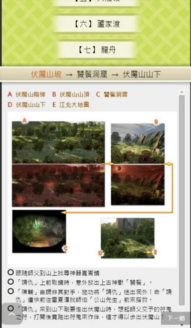 正版軒轅劍三外傳天之痕+官方攻略免費下載 (Android) Snip20141016_40