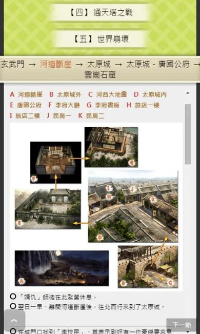 正版軒轅劍三外傳天之痕+官方攻略免費下載 (Android) Snip20141016_41