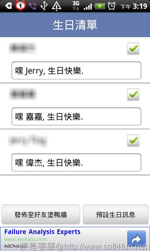 [Android APP] 「臉書好友生日通知」,批次發送訊息給今天生日的朋友 -01