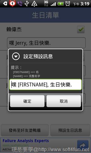 [Android APP] 「臉書好友生日通知」,批次發送訊息給今天生日的朋友 -02