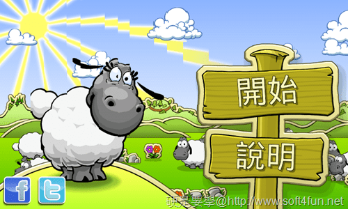 [Android遊戲] 超可愛的綿羊農場經營遊戲「Clouds & Sheep」保證愛不釋手喲~ android_cloudssheep-01