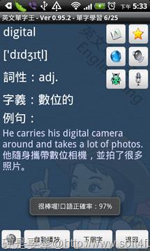 [Android軟體]「英文單字王」英檢、多益、職場英語等上萬字庫隨身帶(含單字測驗、發音練習) -04