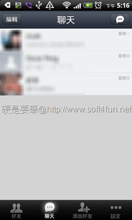 [Android軟體] LINE:超夯免費網路電話/簡訊App [update] line-01