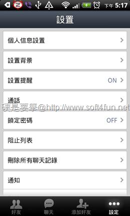 [Android軟體] LINE:超夯免費網路電話/簡訊App [update] line-02