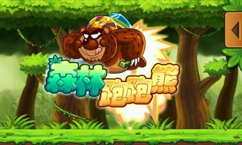 [Android遊戲] 森林跑跑熊:iOS移植的殺時間耐玩遊戲 -01
