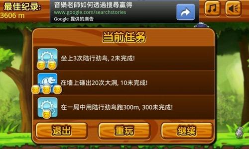 [Android遊戲] 森林跑跑熊:iOS移植的殺時間耐玩遊戲 -08