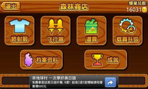 [Android遊戲] 森林跑跑熊:iOS移植的殺時間耐玩遊戲 -09