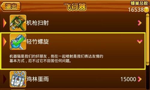 [Android遊戲] 森林跑跑熊:iOS移植的殺時間耐玩遊戲 -10