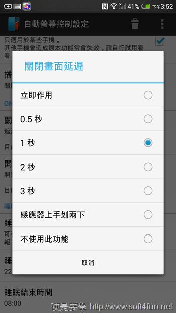 [推薦] 讓 Android 手機/平板也有 Smart Cover 功能! 2014-01-14-07.53.00