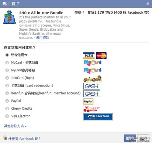 Facebook憤怒鳥(Angry Birds)正式登場,全新道具玩法更多樣 -facebook-12