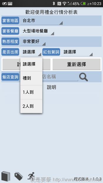 台灣結婚、入厝、開幕、祝壽紅包禮金行情計算 App (Android) 2013-12-03-02.23.47_3