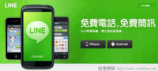 免費網路電話/簡訊 App 「LINE」恢復正常運作,但通訊錄.... image