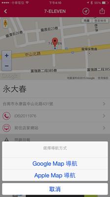 方便找:什麼店都找得到的萬用 App,連公廁位置都有 2015012316.10.46