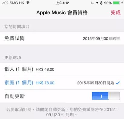Apple Music 沒有免費選項、訂閱後強制續約?誤會一場 Apple-Music-2
