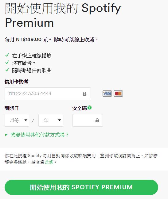 Apple Music 沒有免費選項、訂閱後強制續約?誤會一場 spotify