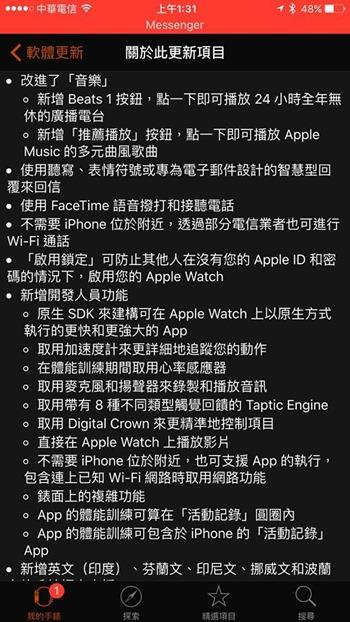 快訊:Apple Watch watchOS 2 正式推出開放更新 12027710_10205884662489798_2081653506434042689_n