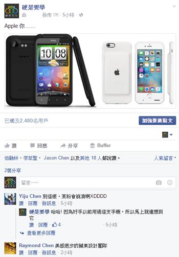 Apple新推iPhone 6S 充電背蓋外型看過都噓,怎麼回事? img-6
