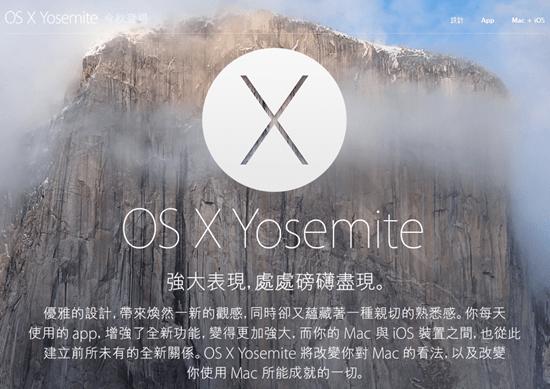 終於來了!Apple 於 16日召開發表會,iPad Air 2 與 OS X Yosemite 期待最高 yosemite