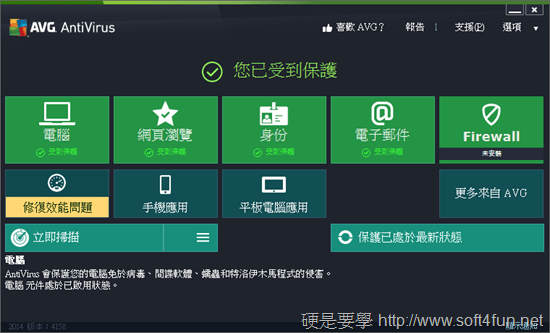 AVG AntiVirus 2014 + Android 版 AVG 防毒防護統統免費 avg-antivirus-01