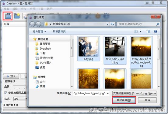 免費的批次圖片壓縮軟體 Caesium selectimage