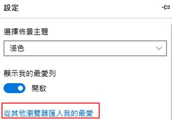 將Chrome/IE上的書籤同步複製到 Edge 瀏覽器 (Windows 10) copy-chrome-bookmark-to-edge-windows-02