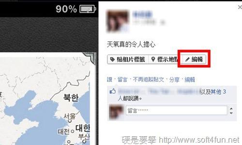 [技巧] 其實 facebook 貼文打錯也可以修改內容 edit-post-01_thumb
